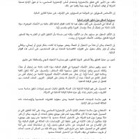 afc_Page_04