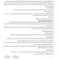 afc_Page_12